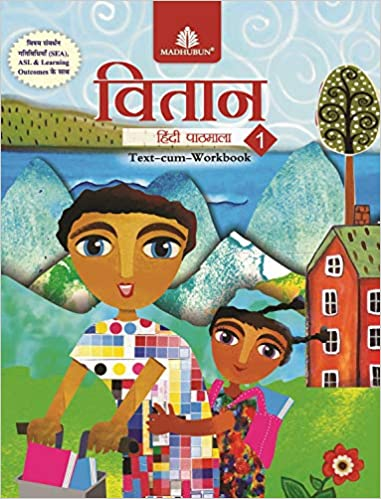 Vitaan Hindi Pathmala - 1(Hindi)