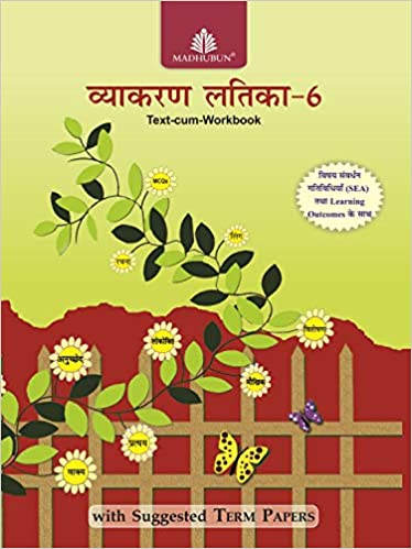 Vyakaran Latika - 6 (Hindi)