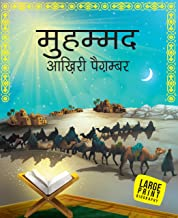 LARGE PRINT: MUHAMMAD THE LAST PROPHET IN HINDI ( ILLUSTRATED BIOGRAPHY FOR CHILDREN)