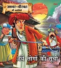 Akbar Birbal Stories: Andhe Logo Ki Suchi (Hindi)
