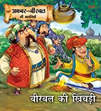Akbar Birbal Stories: Birbal Ki Khichdi (Hindi)
