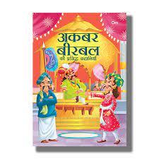 AKBAR BIRBAL KI PRASIDDH KAHANIYA (HINDI) (PAPERBACK EDITION)