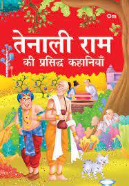 TENALI RAMAN KI PRASIDDH KAHANIYA (HINDI) (PAPERBACK EDITION)