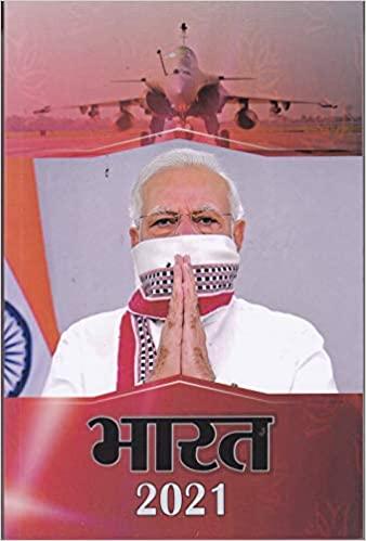 Bharat 2021