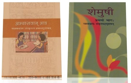 NCERT SANSKRIT TEXT BOOK COMBO PACK CLASS - 9TH (ABHAYASVAAN BHAW AND SHEMUSHI)