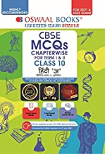 OSWAAL CBSE MCQS CHAPTERWISE FOR TERM I & II, CLASS 10, HINDI A (WITH THE LARGEST MCQ QUESTIONS POOL FOR 2021-22 EXAM)