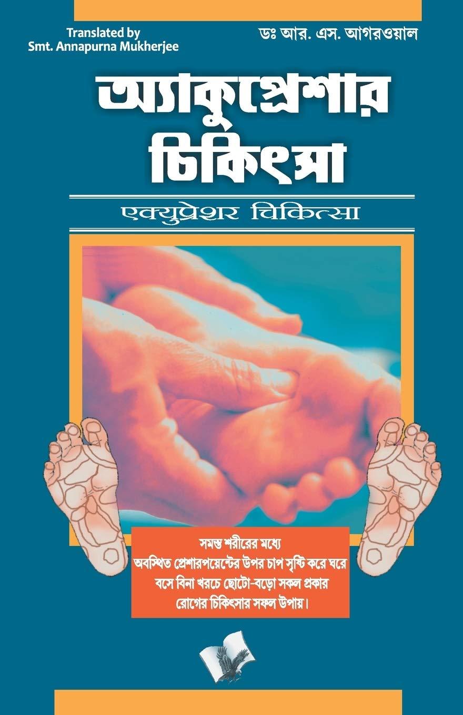 এক্সপ্রেস থেরাপি (एक्यूप्रेशर चिकित्सा, बांग्ला)
