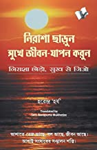 NIRASHA CHHODO SUKH SE JIYO (BANGLA)