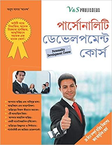 Personality Development Course (Bangla)