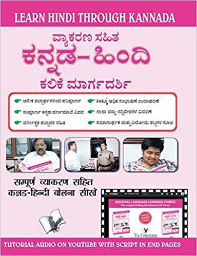 Learn Hindi Through Kannada (Kannada To Hindi Learning Course) (With Youtube AV)