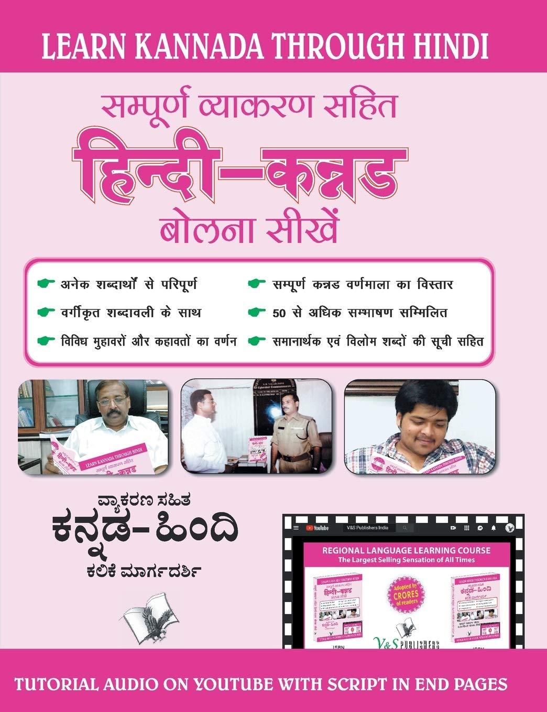 सम्पूर्ण व्याकरण सहित हिन्दी—कन्नड बोलना सीखे (LEARN KANNADA THROUGH HINDI)