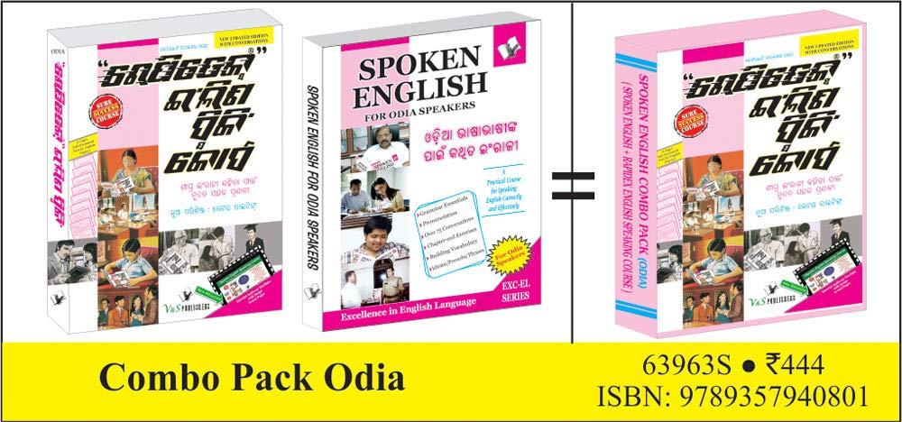 Spoken English Combo Pack (Spoken English + Rapidex English Speaking Course) (Odia)