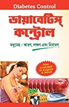 DIABETES CONTROL (BANGLA)