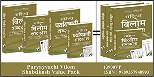 Paryayvachi Vilom Shabdkosh Value Pack (Hindi)