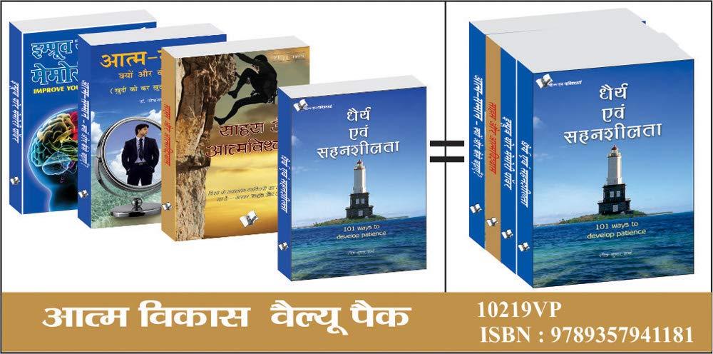 Aatm Vikas Value Pack