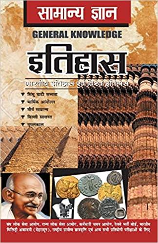 SAMANYA GYAN HISTORY (HINDI)