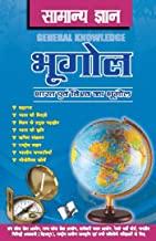 Samanya Gyan Geography (Hindi Edition)