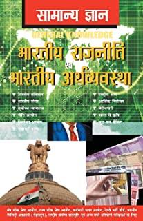 SAMANYA GYAN INDIAN POLITY AND ECONOMY (HINDI)