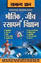 SAMANYA GYAN PHYSICS, CHEMISTRY AND BIOLOGY (HINDI EDITION)