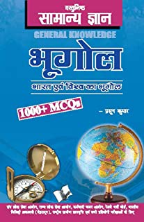 OBJECTIVE GENERAL KNOWLEDGE GEOGRAPHY HINDI