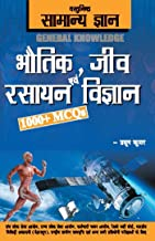 OBJECTIVE GENERAL KNOWLEDGE PHYSICS, CHEMISTRY, BIOLOGY AND COMPUTER (HINDI EDITION)