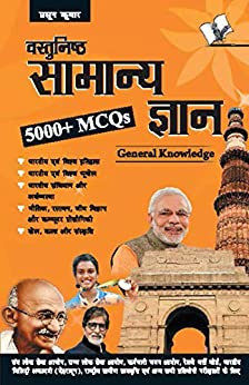 Objective General Knowledge (Hindi Edition)