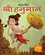 Large Print: Shri Hanuman in Hindi ( Indian Mythology)