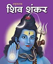 Large Print: Shiv Shankar in Hindi ( Indian Mythology)