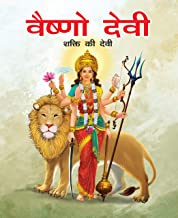 Large Print: Vaishno Devi in Hindi ( Indian Mythology)
