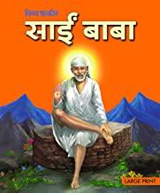 Large Print: Sai Baba : Large Print in Hindi ( Indian Mythology)