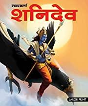 Large Print: Shani Dev God of Justice in Hindi ( Indian Mythology)