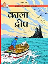 Tintin: Kala Dweep (Hindi)