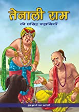 TENALI RAMAN : THE BEST OF TENALI RAMAN IN HINDI (CLASSICS TALES FOR CHILDREN)