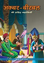 Akbar Birbal : The Best of Akbar Birbal in Hindi (Classics Tales for Children)