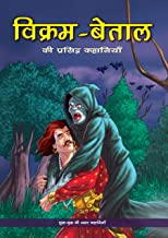 Vikram Betal : The Best of Vikram Betal in Hindi (Classics Tales for Children)
