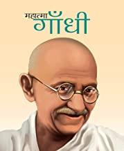 Large Print: Gandhi The Mahatma in Hindi ( Illustrated biography for children)