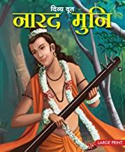 Large Print: Narad Muni the Divine Messenger in Hindi ( Indian Mythology)