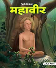 Large Print: Mahavir the Twenty Fourth Tirthankara in Hindi ( Indian Mythology)