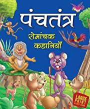 Large Print: Panchatantra Romanchak Kahaniya (Hindi)