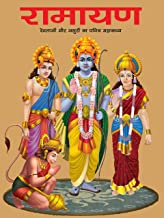 Ramayana : The Sacred Epic of Gods and Demons in Hindi ( Illustrated Ramayana for Children)
