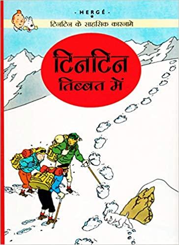Tintin: Tintin Tibet Mein (Hindi)
