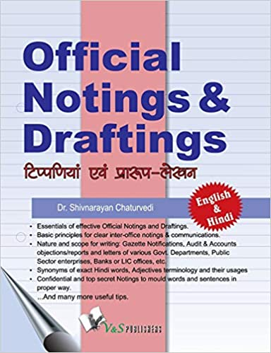 Official Notings & Draftings (टिप्पणीयां  एवं प्रारूप-लेखन)