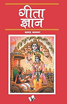 गीता ज्ञान