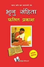 Bhrigu Sanghita (Hindi)