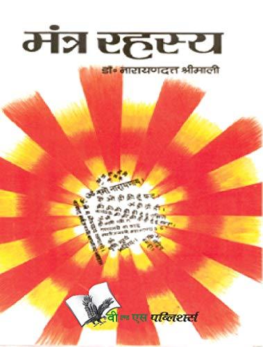 MANTRA RAHASYA (HINDI EDITION)