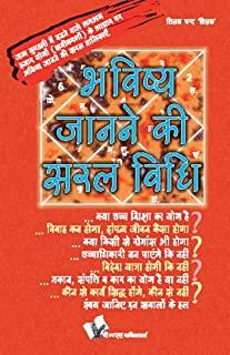 BHAVISHYA JANNE KI SARAL VIDHI (HINDI)