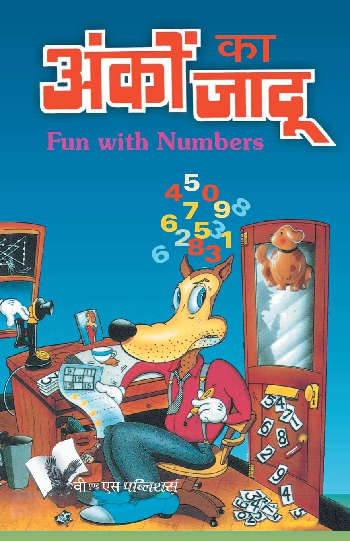 अंको का जादू (Fun With Numbers)