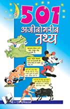 501 Ajibogarib Tathya (Hindi Edition)