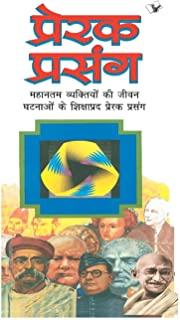 Prerak Prasang (Hindi)