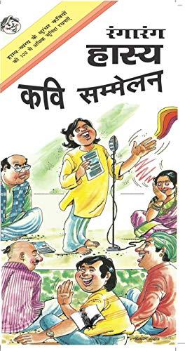 Rangarang Hasya Kavi Sammelan (Hindi)